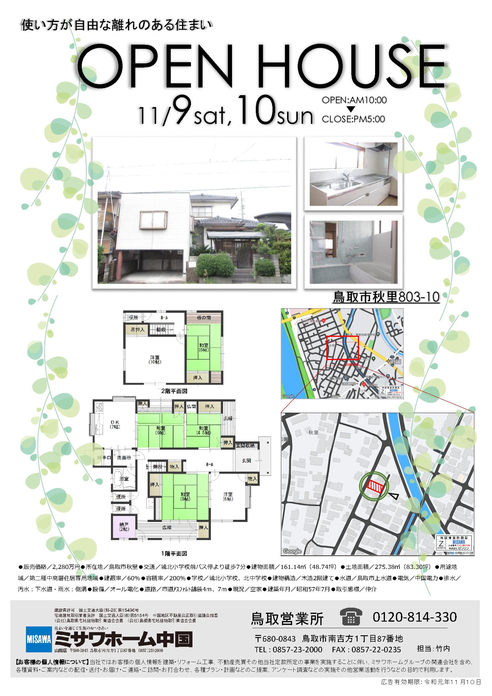 秋里OHチラシ1109