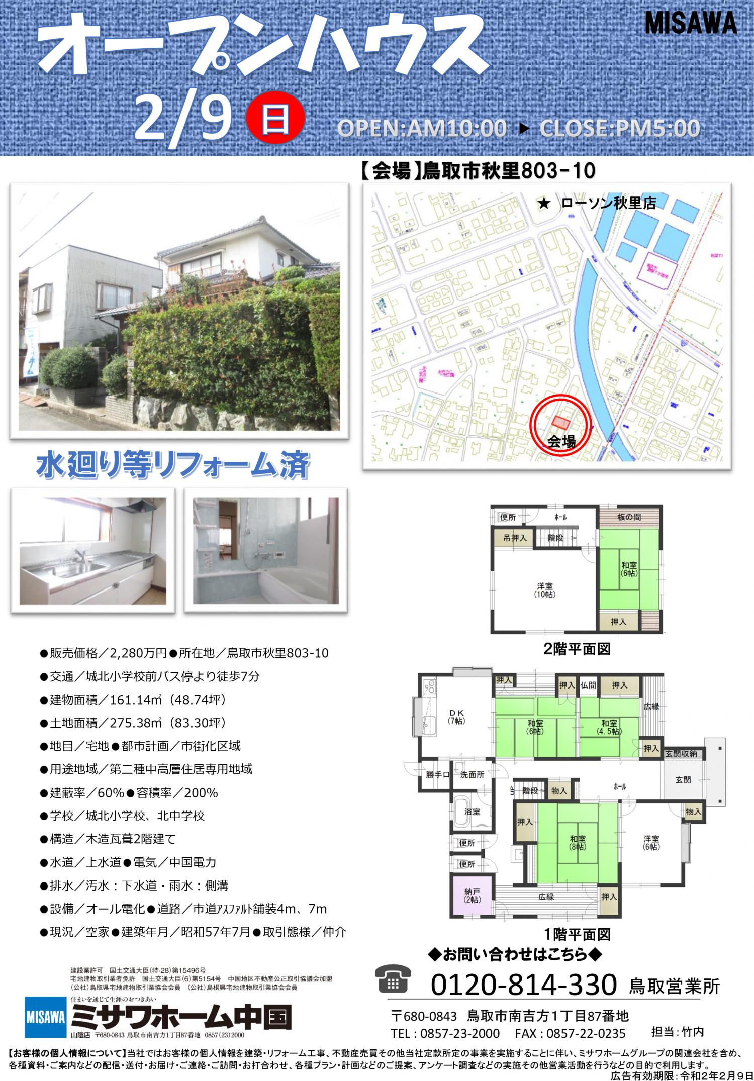秋里OHチラシ0209